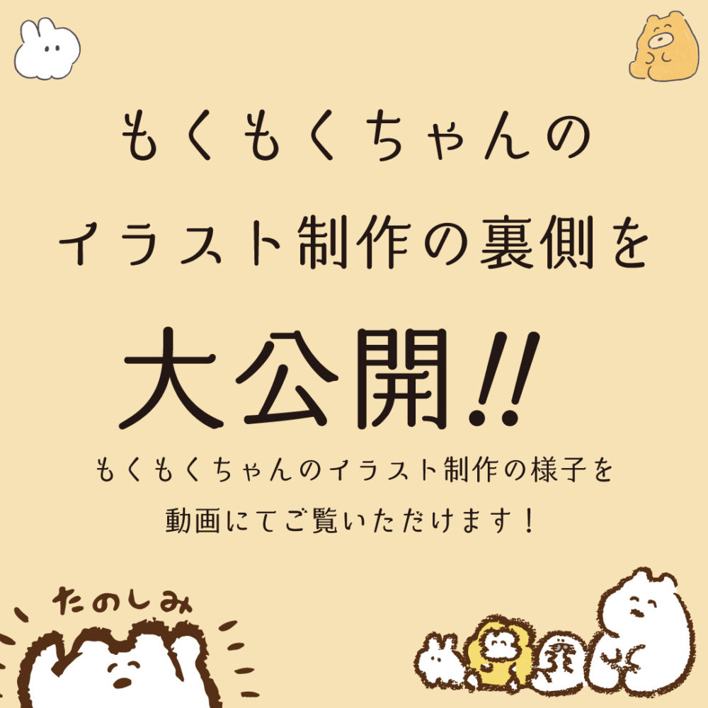 動画公開2