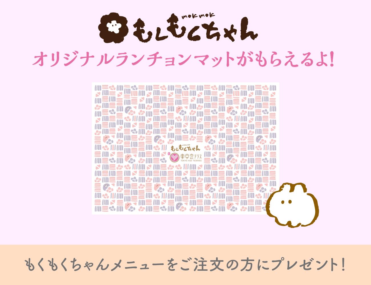 もくもくちゃんコラボカフェ、7/31〜8/31までお台場にオープン!