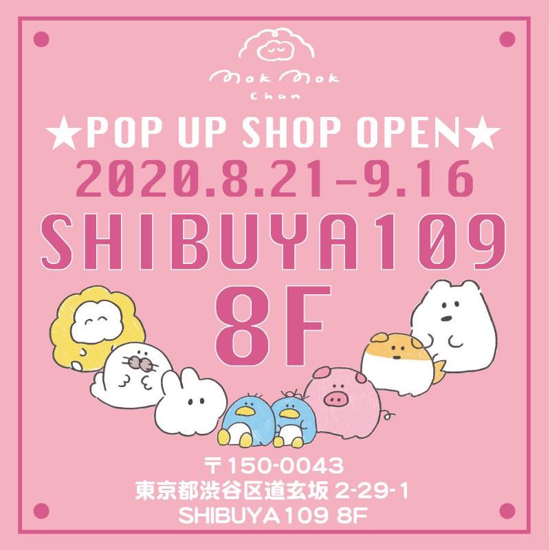 もくもくちゃんポップアップショップが渋谷109にて8/21から9/16まで期間限定オープン!アルバイトも募集中!