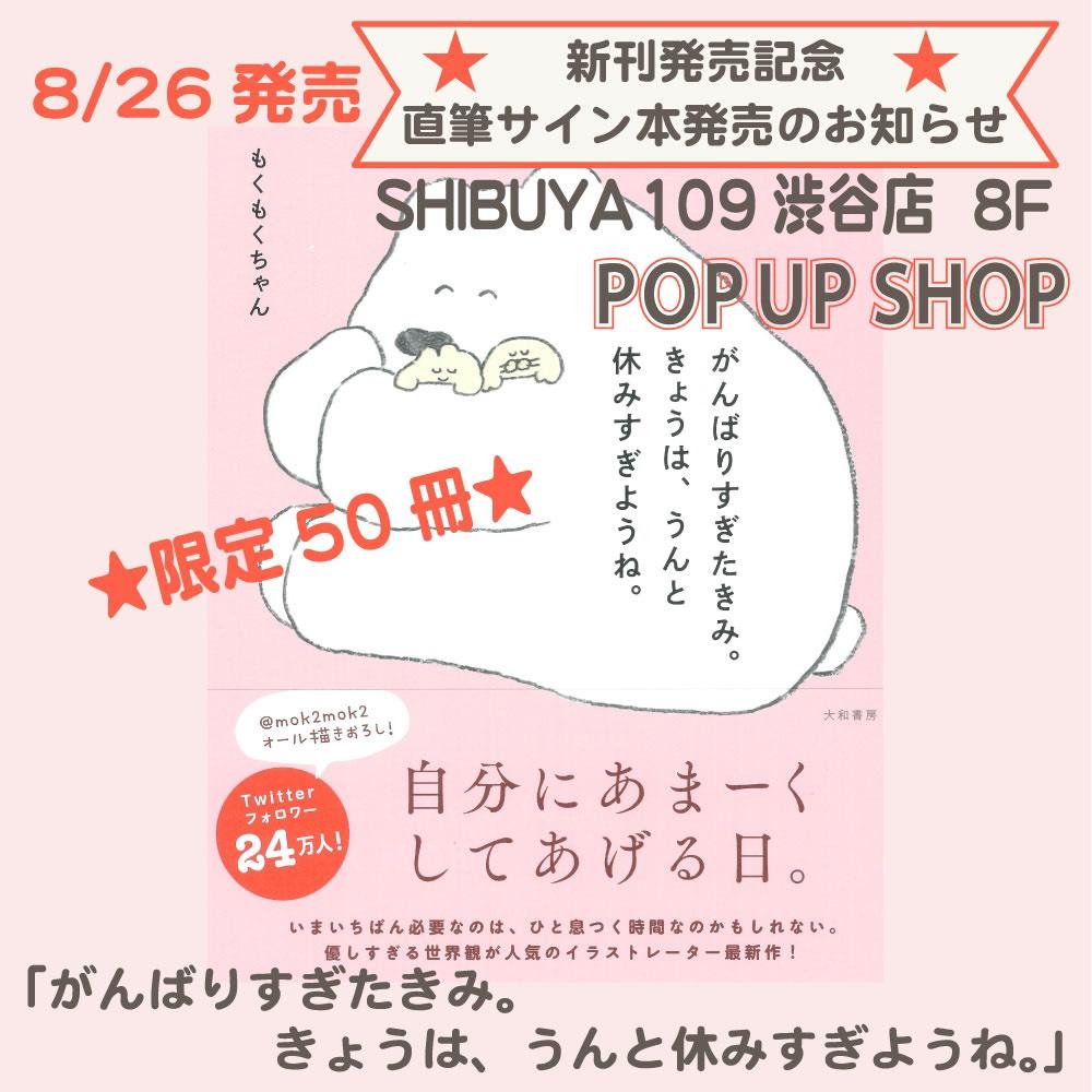 SHIBUYA 109渋谷店ポップアップショップにて発売の新刊直筆サイン本購入予約方法