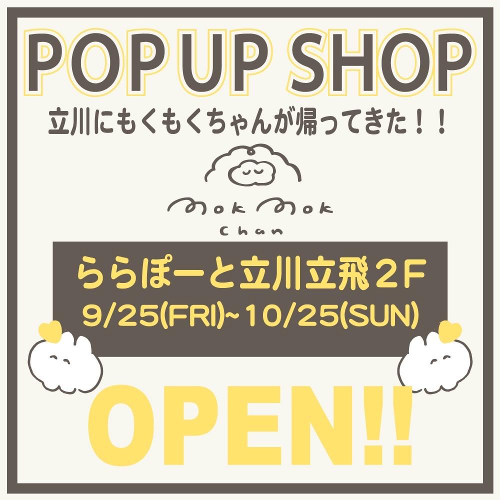 Popup shop Tachikawa