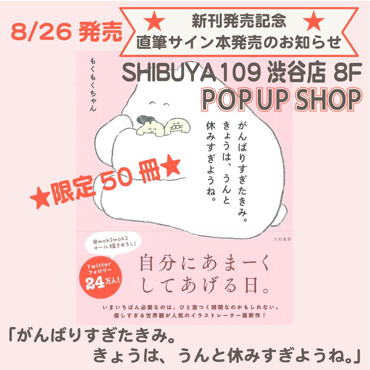 SHIBUYA 109渋谷店ポップアップショップにて新刊直筆サイン本発売!