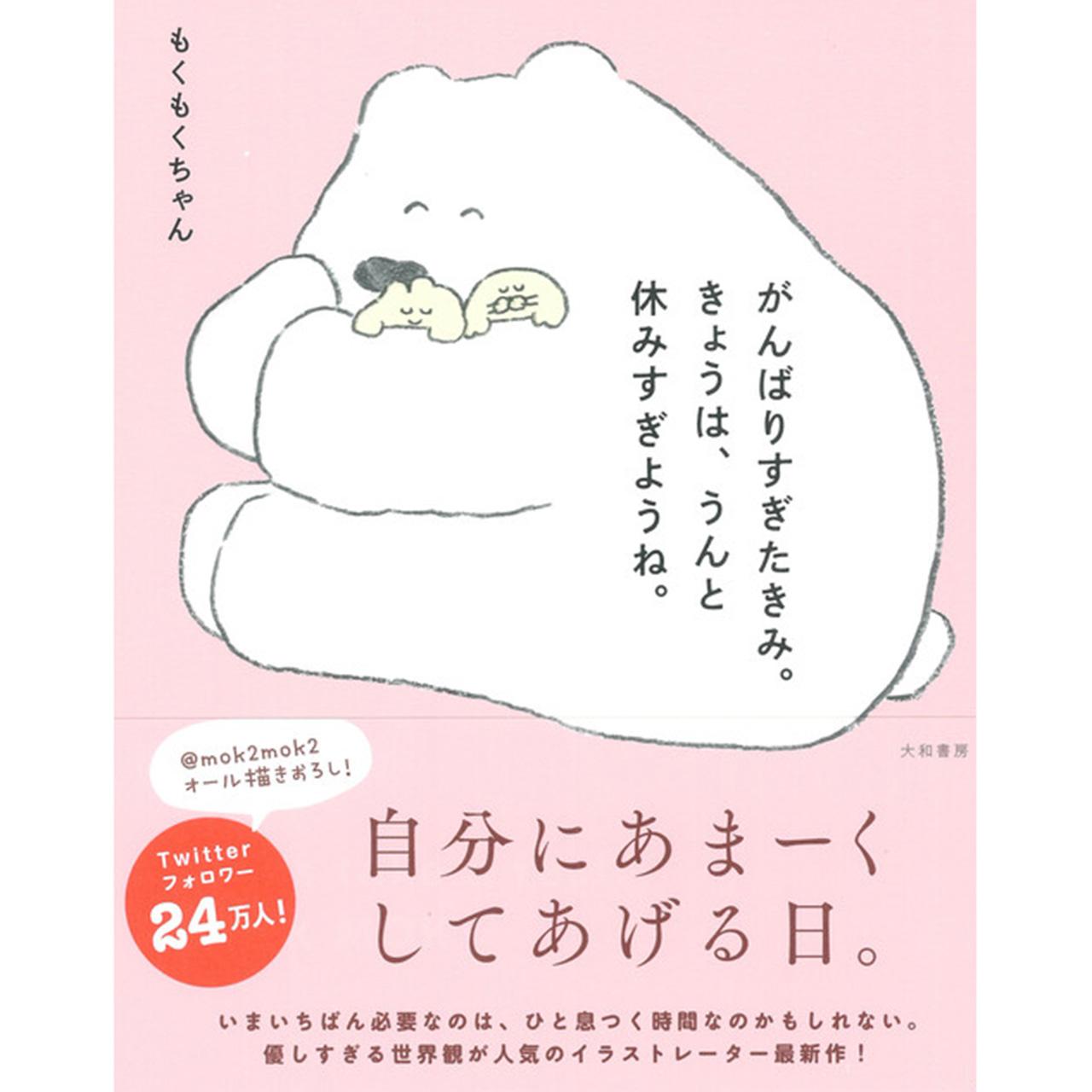もくもくちゃん新刊、イラストパズル発売中!