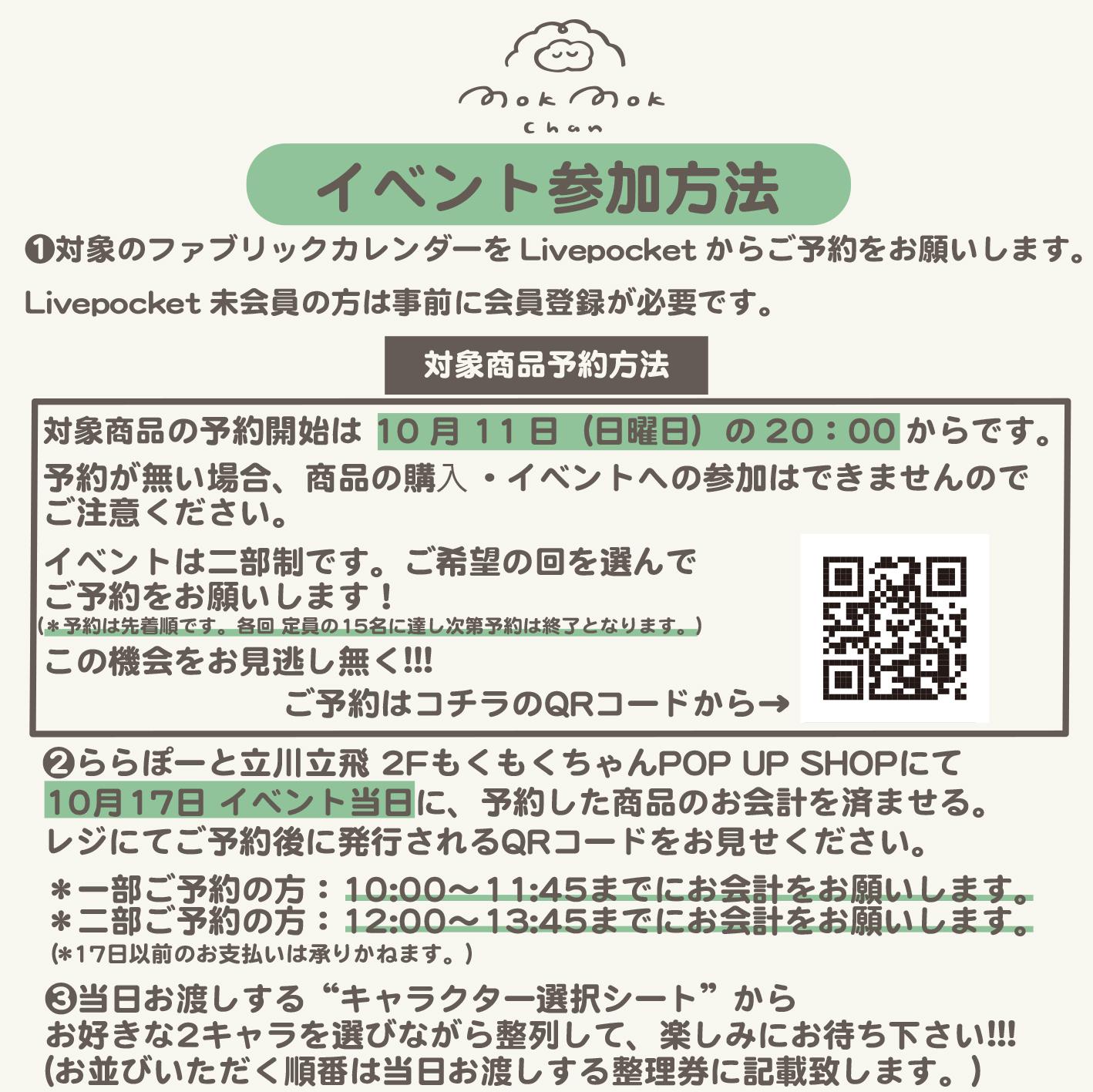WEB おしゃべりサイン会 開催決定のお知らせ