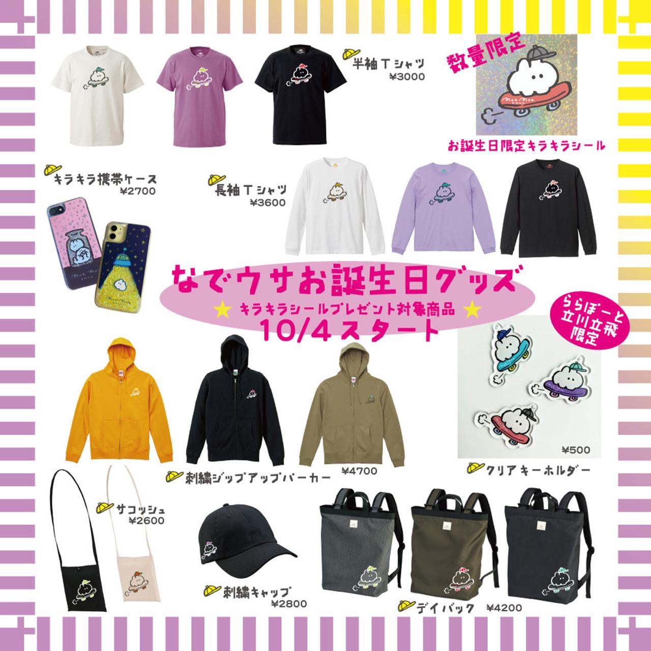 ★キラキラiPhoneケース 受注生産★