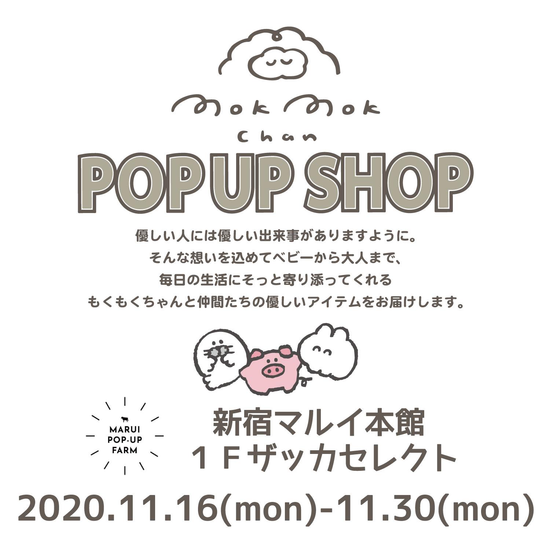 新宿マルイ本館にてPOPUPが開催中!