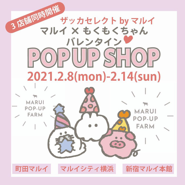 バレンタインPOPUP マルイ新宿・町田・横浜の3店舗でPOPUP同時開催決定♡