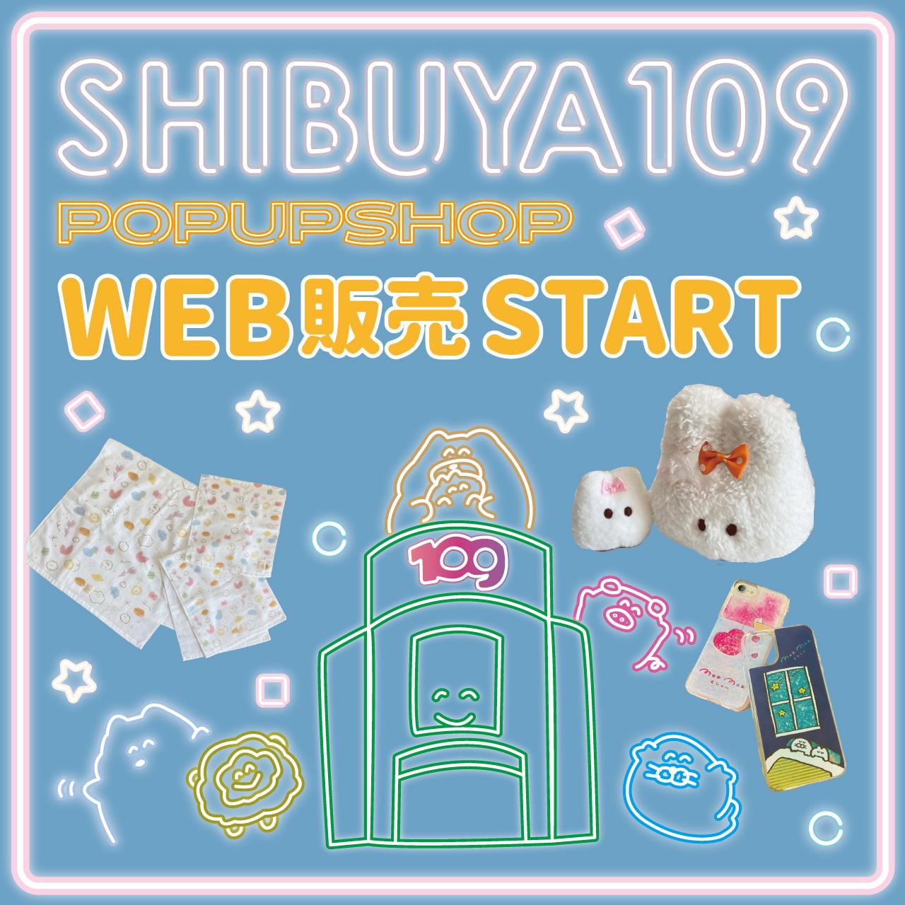 《SHIBUYA109》POUUP限定商品がWEBに登場☆