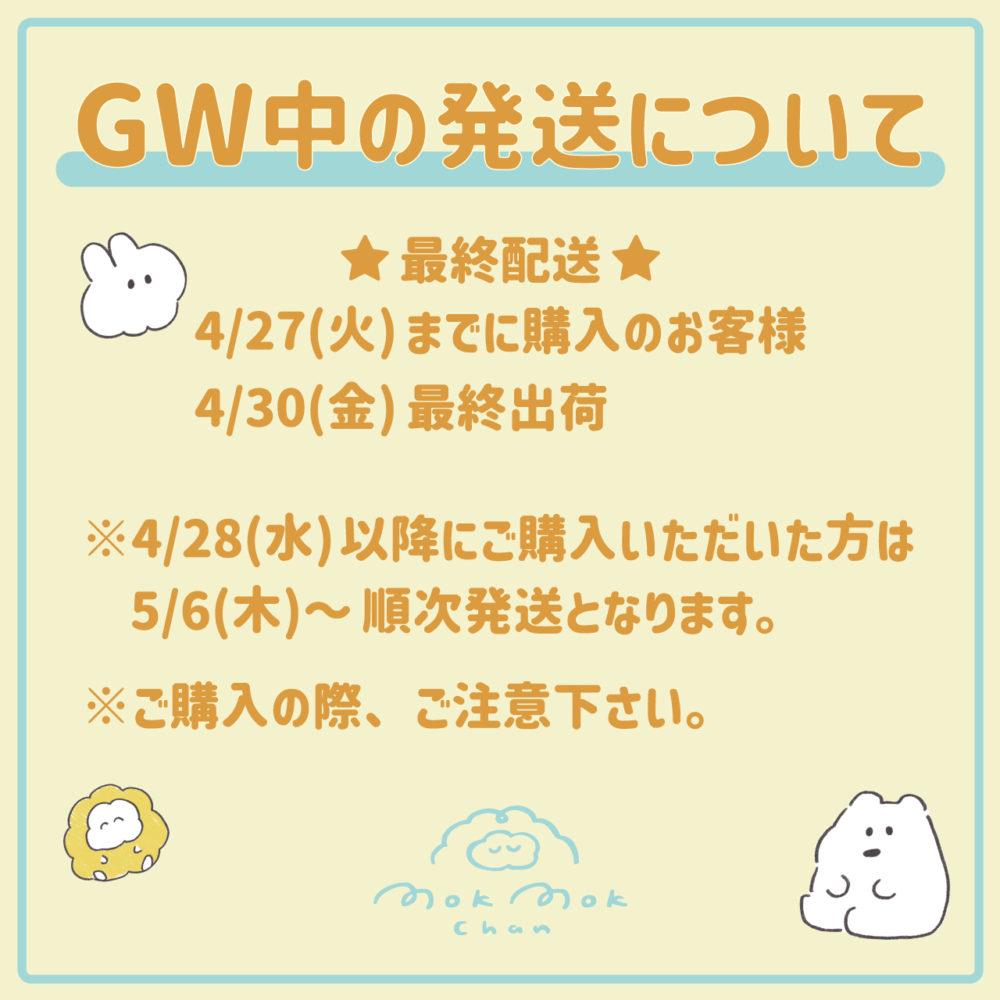 【GW】発送バナー