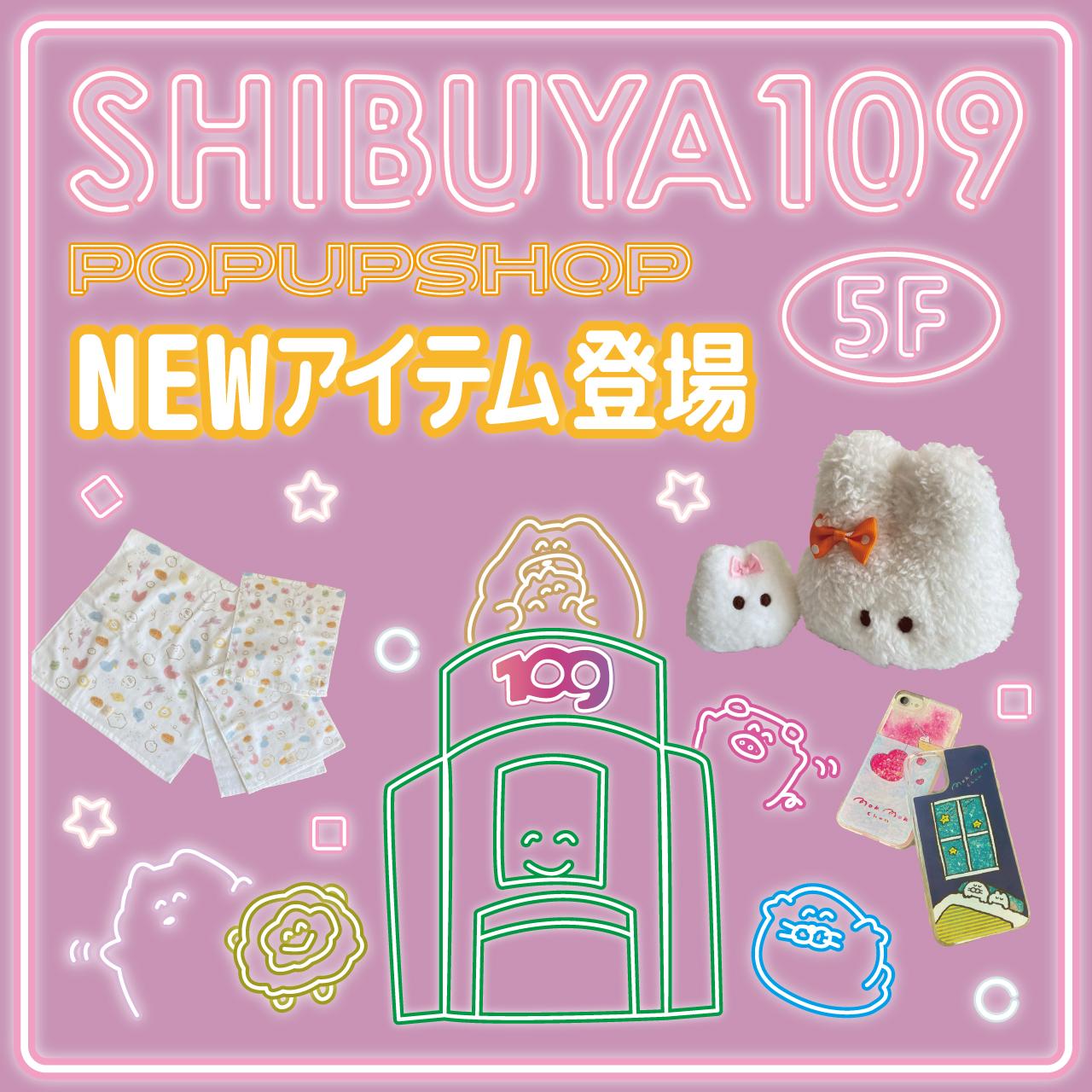 《SHIBUYA109》もくもくちゃんオフィシャルPOUUP 新商品登場☆
