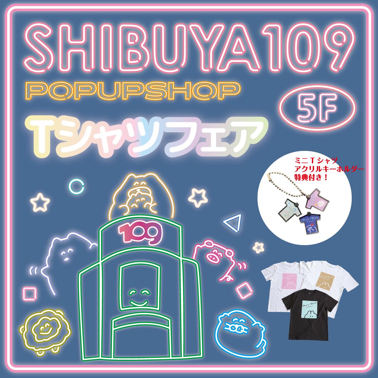 《SHIBUYA109》もくもくちゃんオフィシャルPOPUP Tシャツフェア開催!