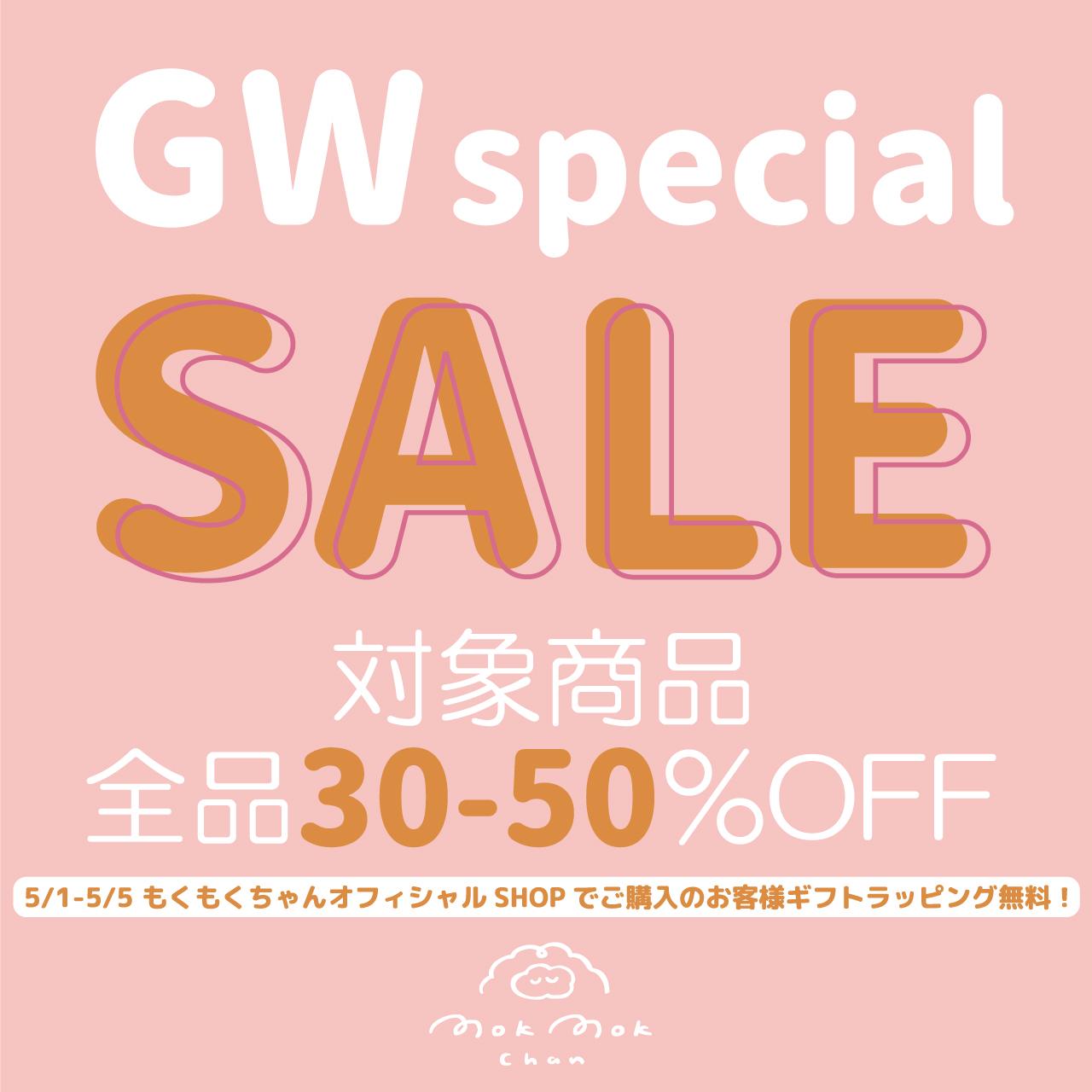 もくもくちゃんオフィシャルGWスペシャルセール!