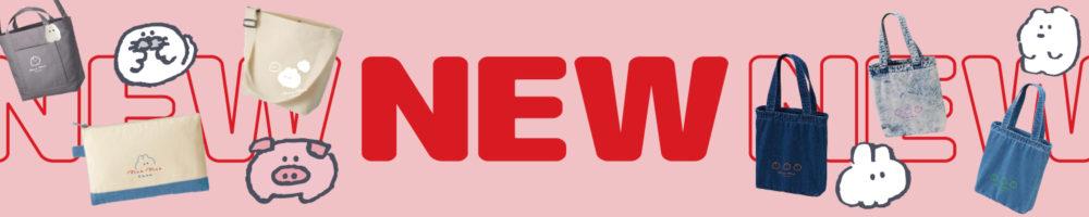 NEW刺繍デニムポーチ、バッグ類横バナー