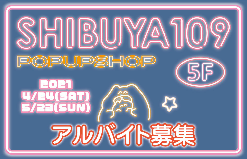 SHIBUYA109SNSアルバイト