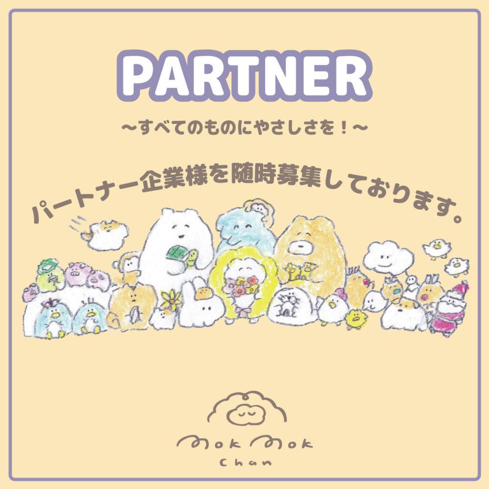 partner02