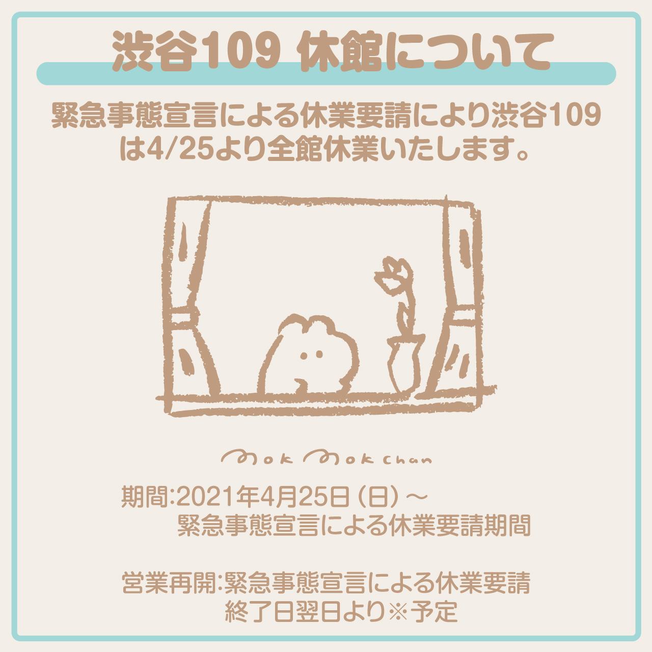 緊急事態宣言による休業要請により4/25から渋谷109は全館休業いたします。