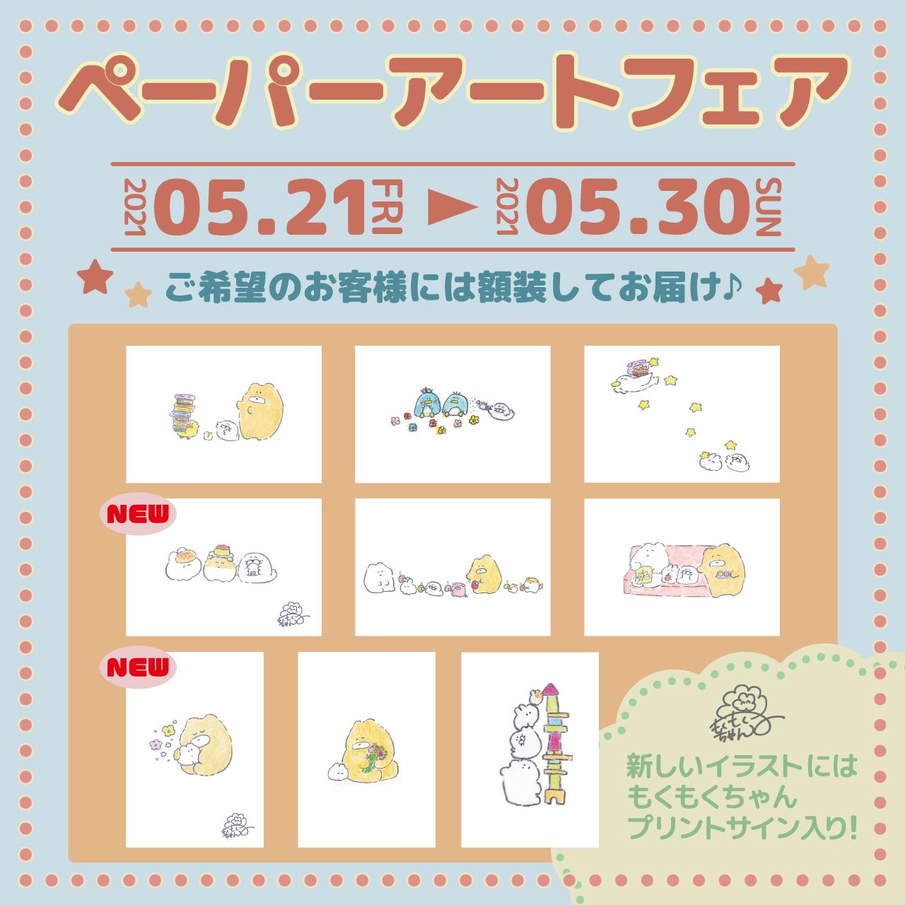 【5/21(金)~】アートフェア開催♪