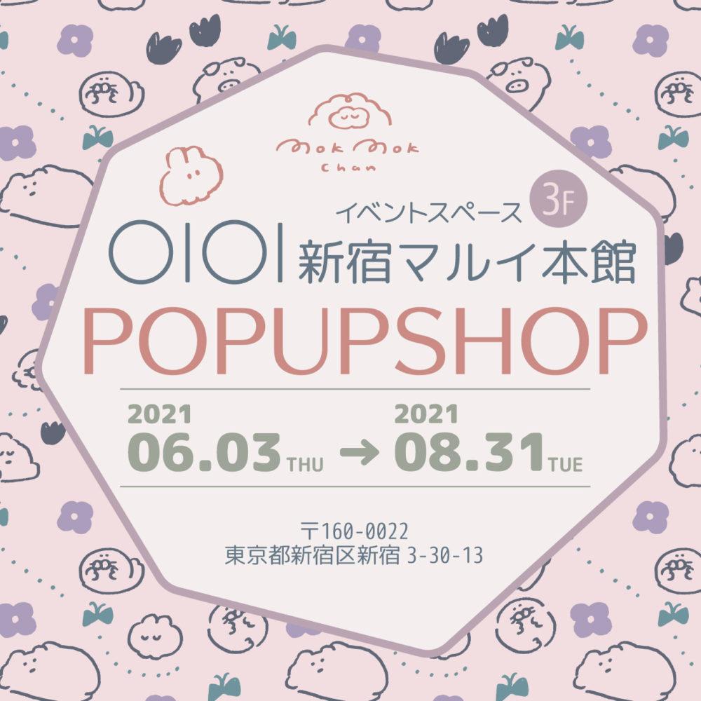 新宿マルイ本館POPUP(SNS)