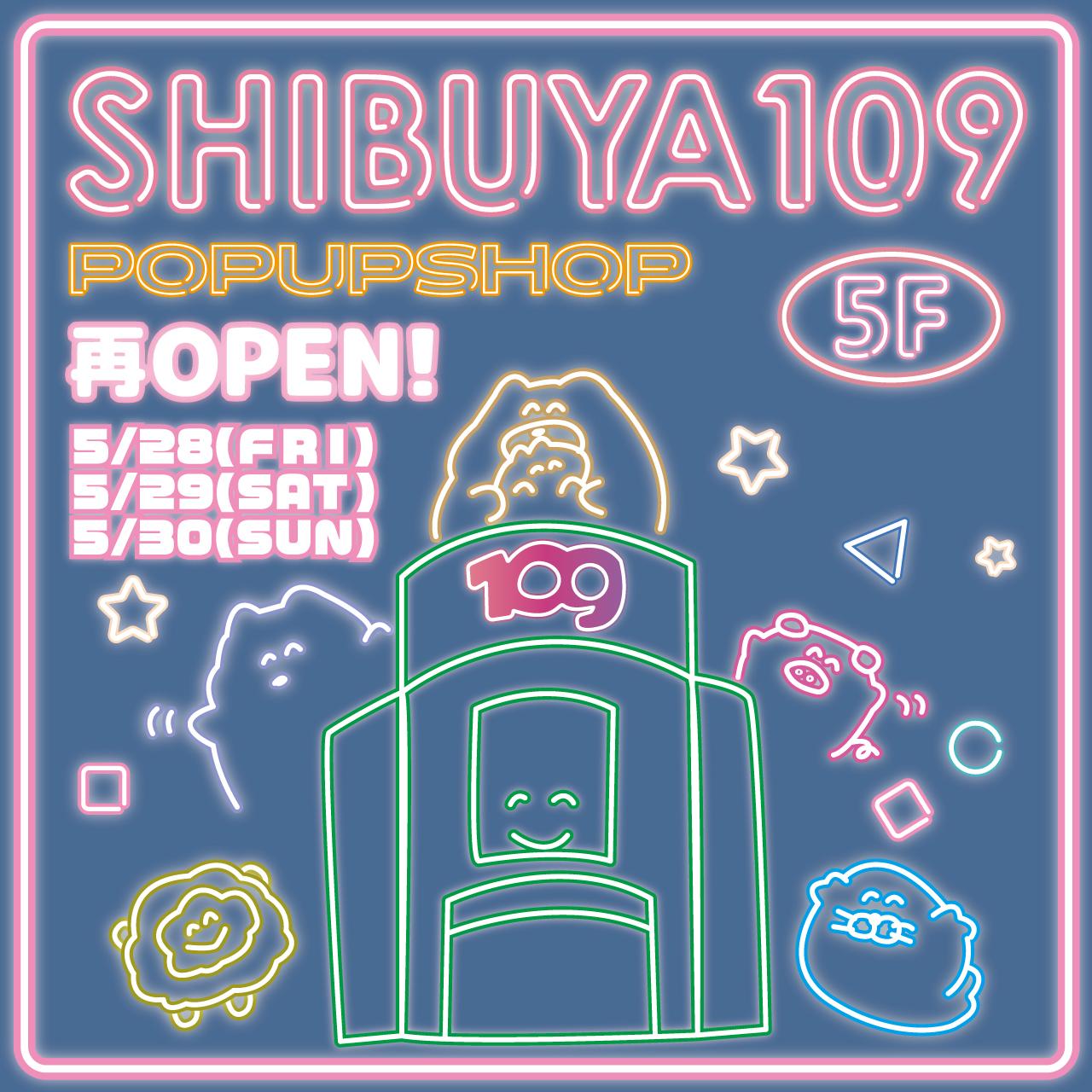 【5/28(金)~】SHIBUYA 109 POPUP SHOP再開決定!