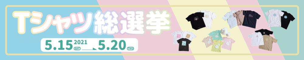 Tシャツ人気総選挙(シンプル)横長バナー