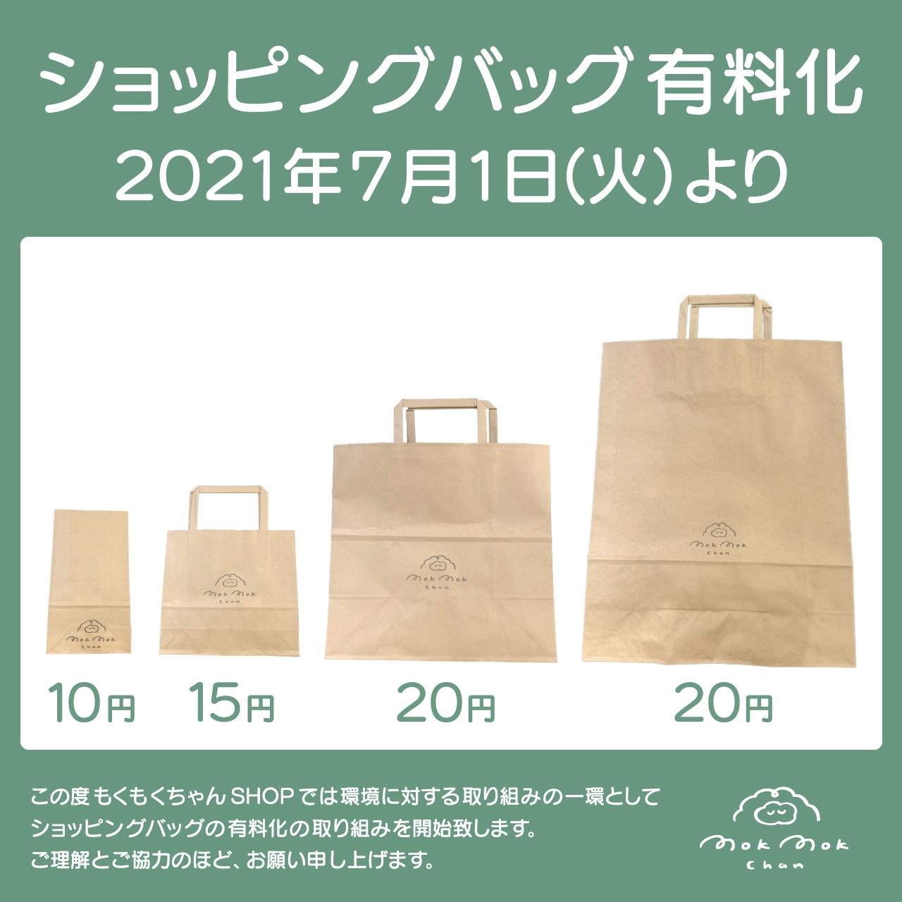 ポップアップショップのショッピングバッグ有料化いたいます
