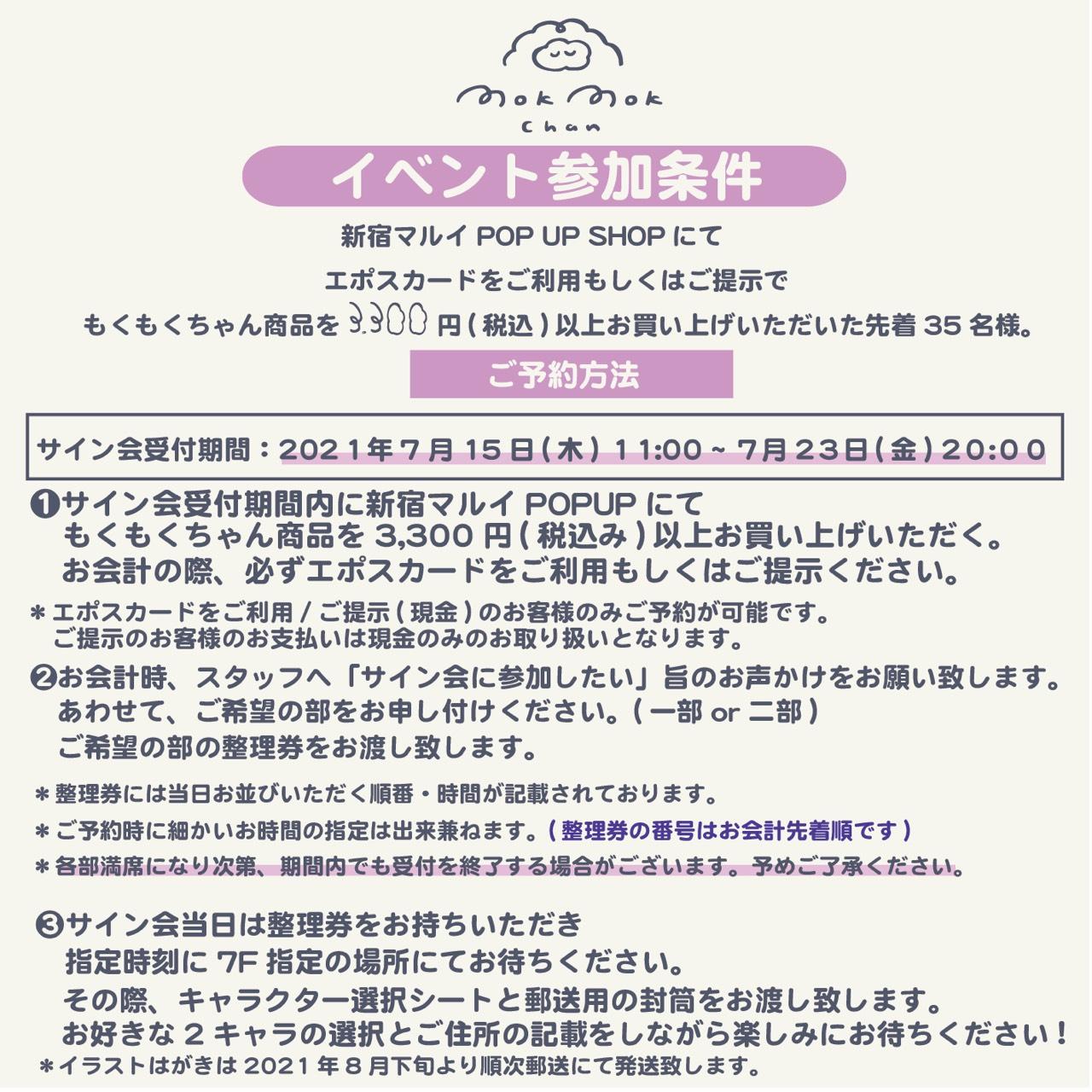 【8/1(日)】オンラインサイン会決定~☆【新宿マルイ】