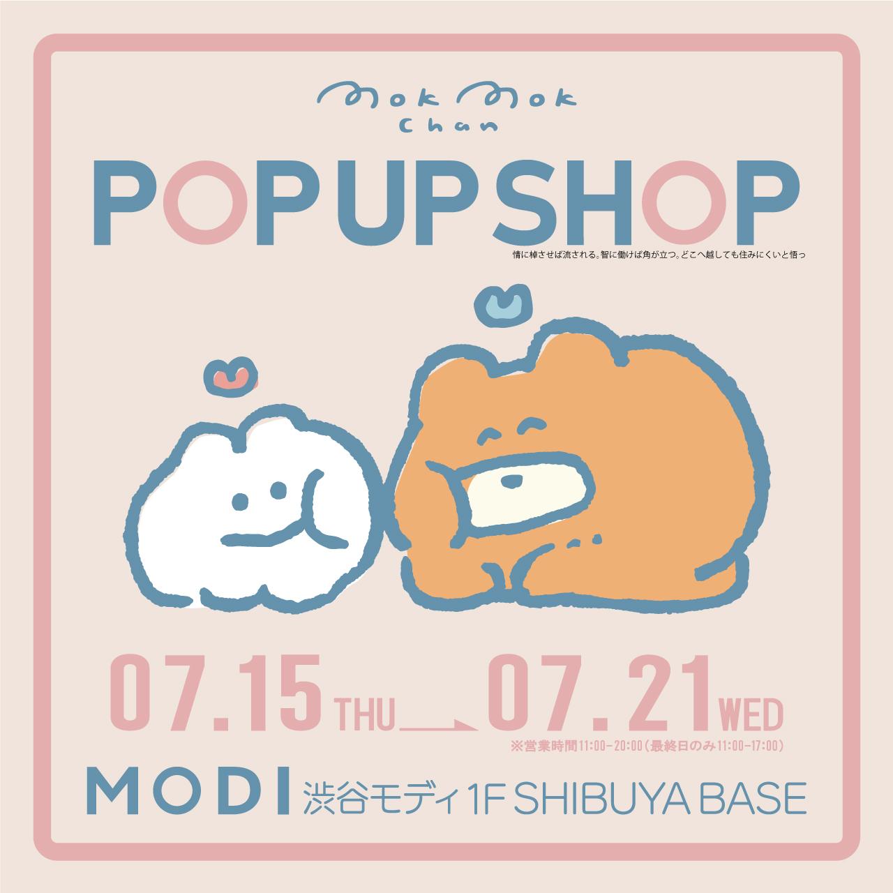 【7/15-7/21】渋谷MODI POPUPいよいよ開催だよ~☆