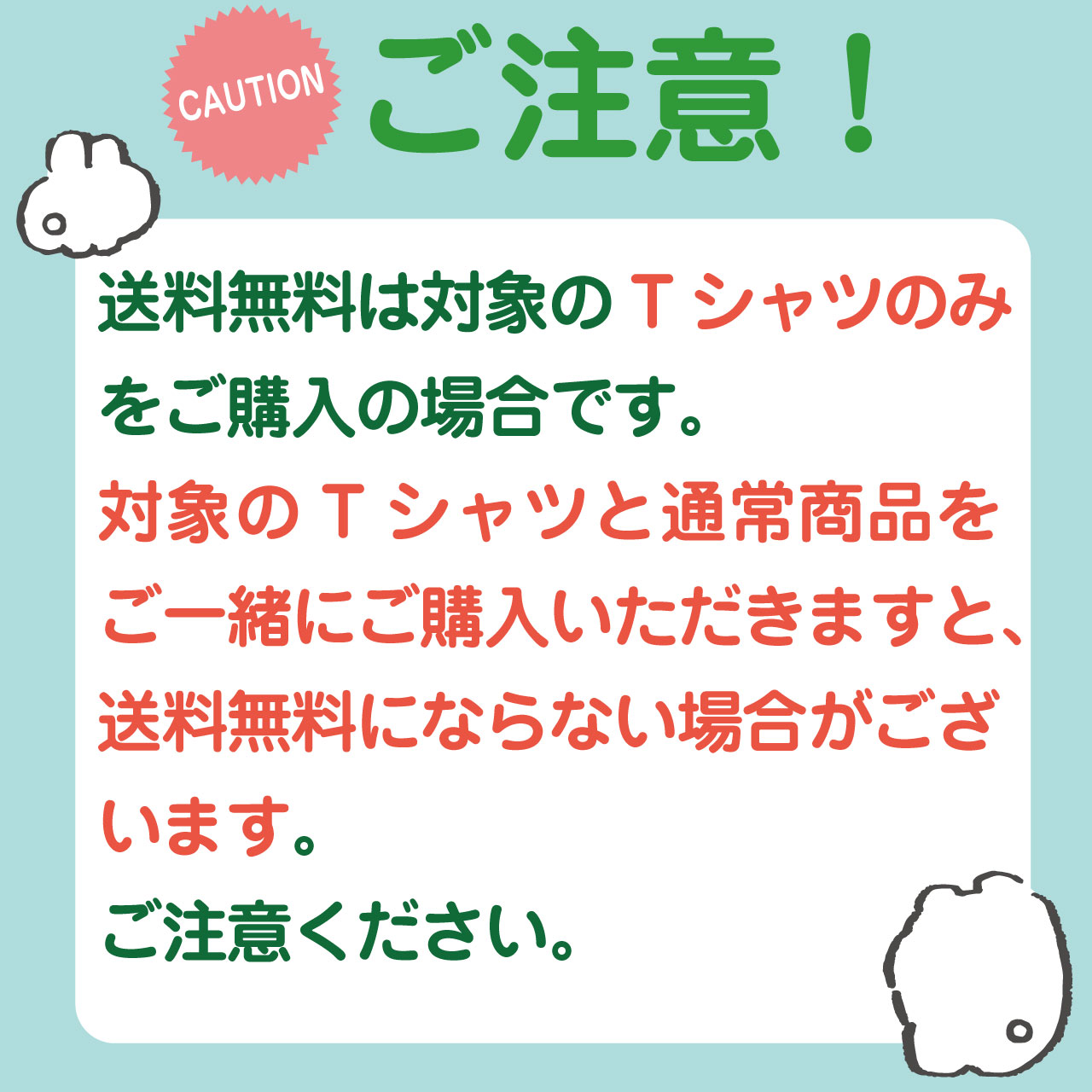 【7/17~7/31】Tシャツフェア第二弾開催