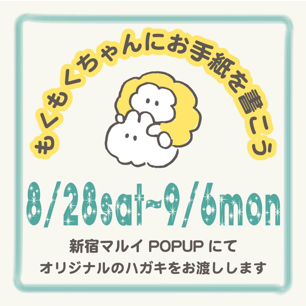 【POPUP】もくもくちゃんにお手紙を書こうin新宿マルイ