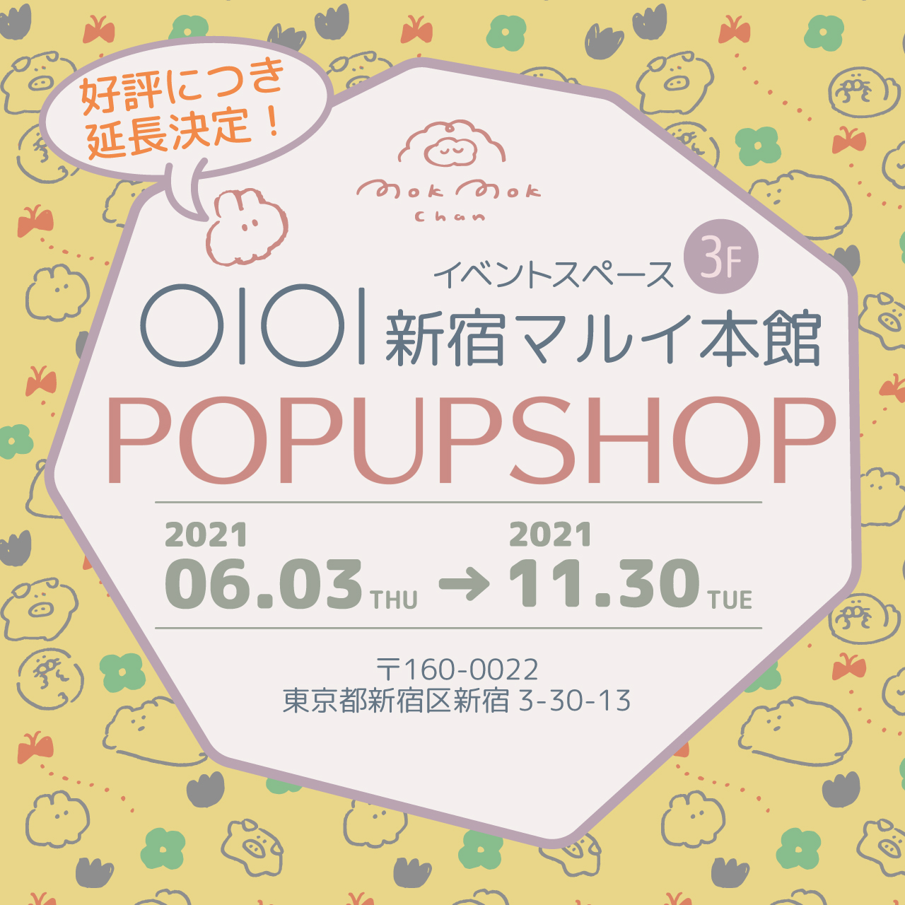新宿マルイ本館3階POPUP SHOPが期間延長決定~!☆