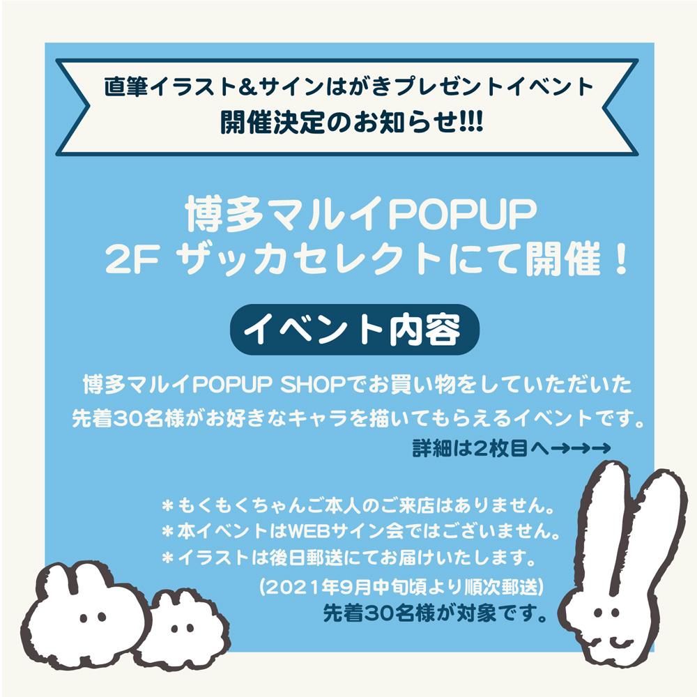 【POPUP】博多マルイで直筆イラストプレゼントイベント開催決定!