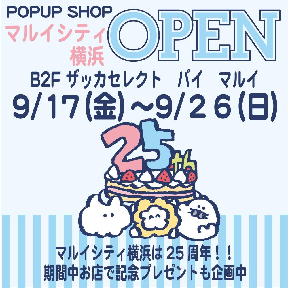 【POPUP】マルイシティ横浜POPUPは明日から♪