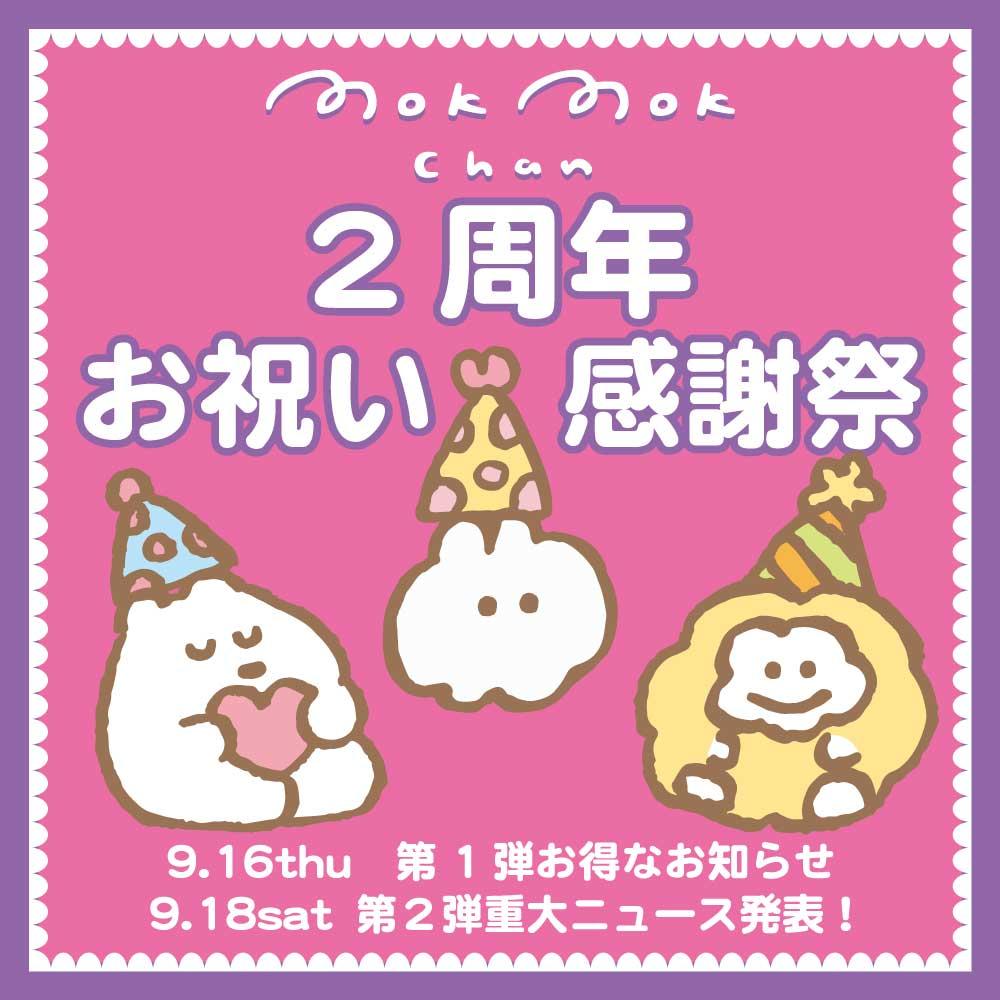 もくもくちゃんオフィシャル2周年お祝い感謝祭!
