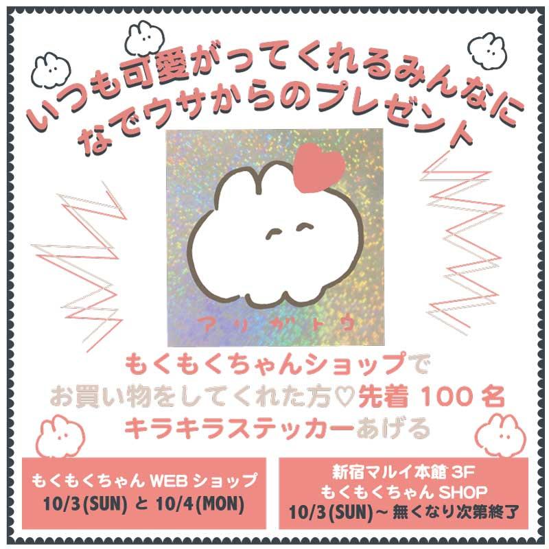 WEBSHOPと新宿マルイで対象期間中にお買い物してくださった方に、お誕生日限定キラキラステッカーをプレゼント!