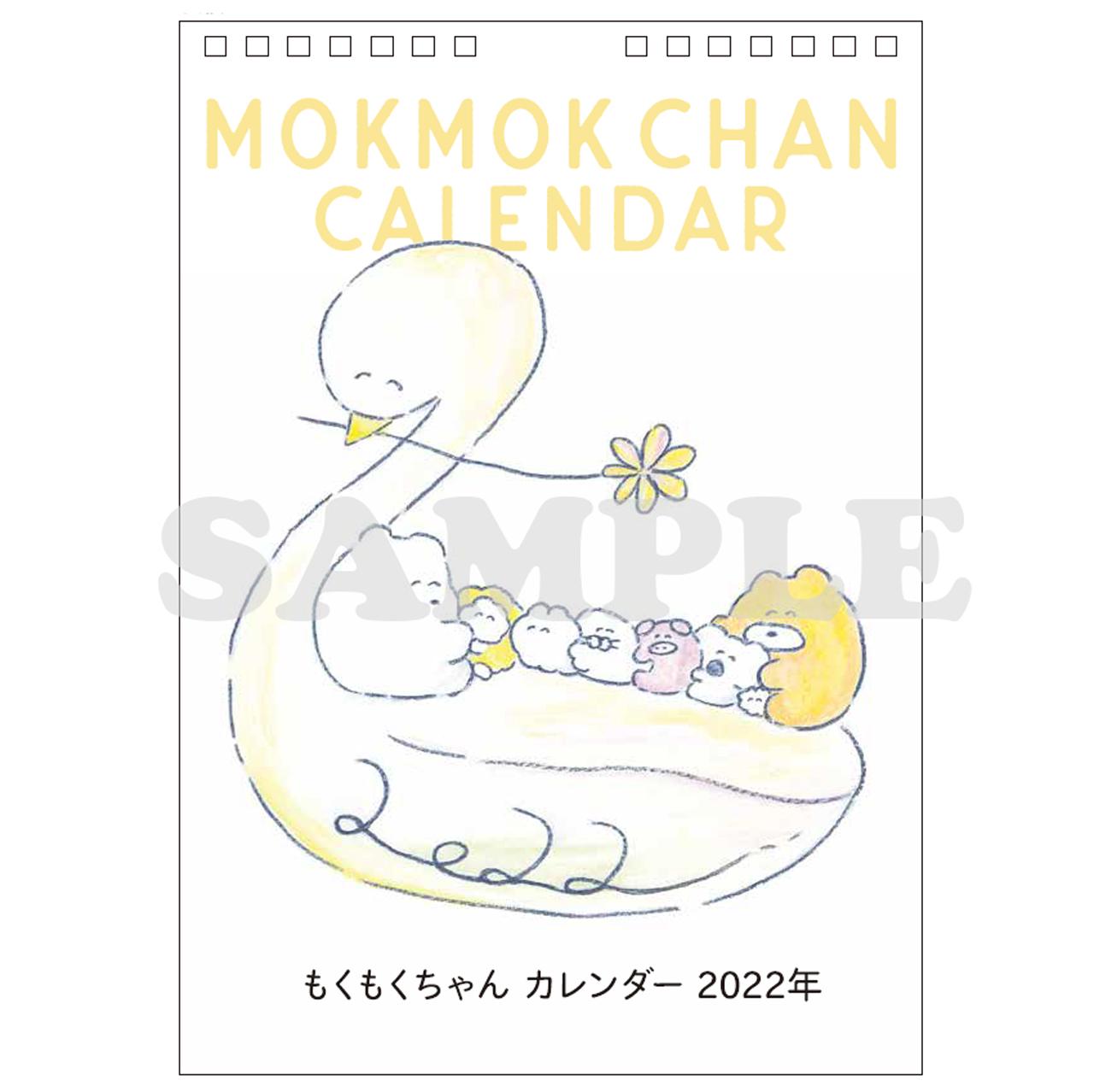 もくもくちゃん2022年卓上カレンダー