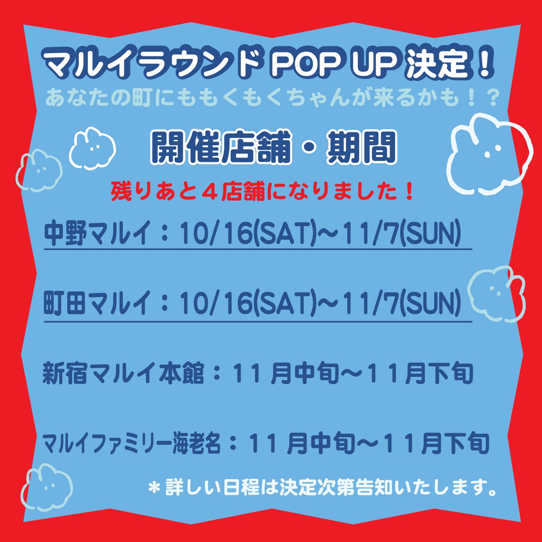 【ラウンドPOPUP】中野マルイ&町田マルイ日程公開♪